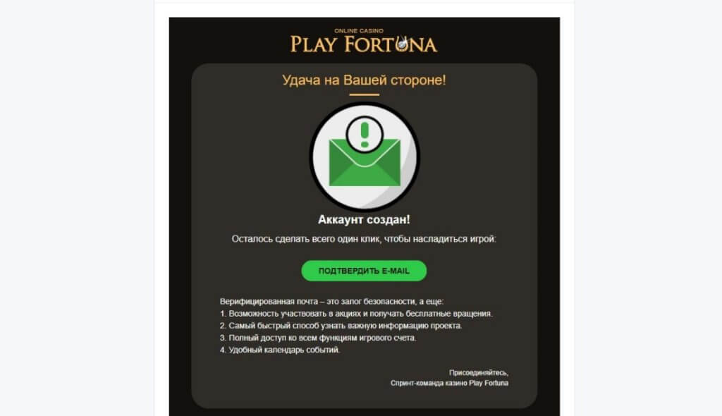 Регистрация в Play Fortuna Casino: Шаг 4 - Письмо с информацией об успешной регистрацией