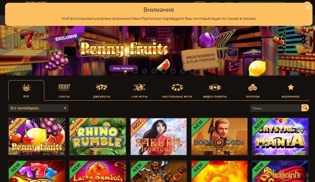 Регистрация в Play Fortuna Casino: Шаг 3 - Подтверждение почтового ящика