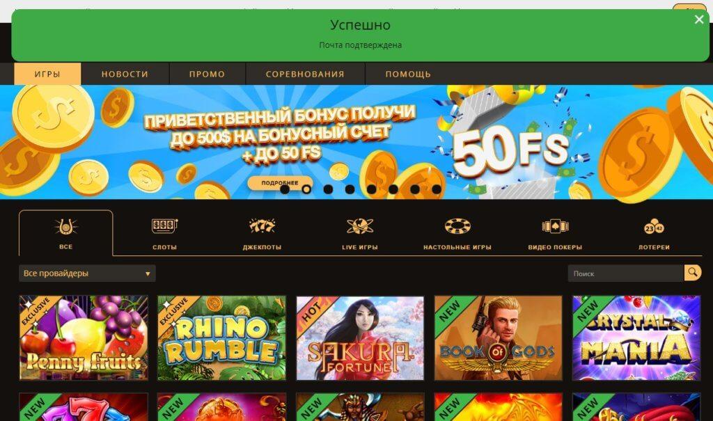 Регистрация в Play Fortuna Casino: Шаг 5 - Аккаунт создан и активирован