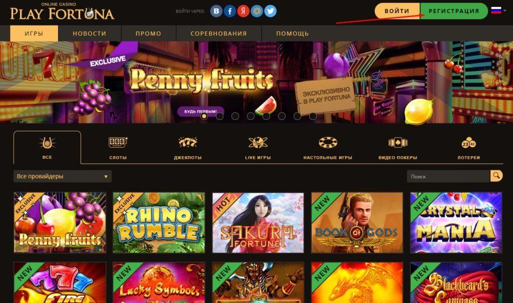 Регистрация в Play Fortuna Casino: Шаг 1 - Ссылка для начала процедуры
