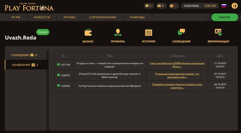 Личный кабинет в Плей Фортуне: Раздел - Внутренняя система сообщений