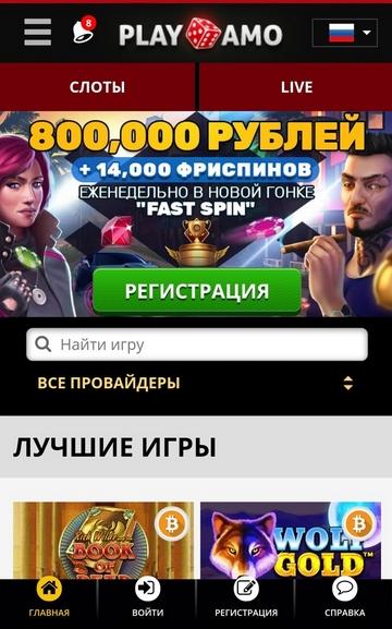 Мобильная версия казино PlayAmo