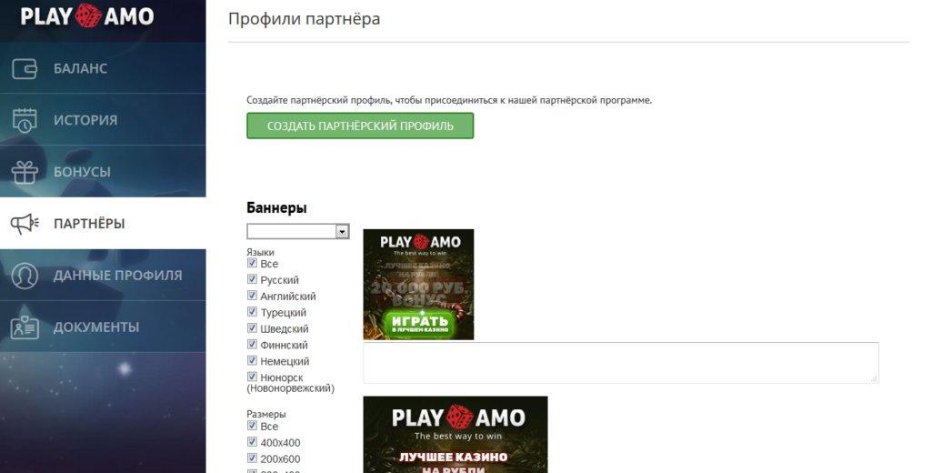 Аккаунт игрока в Плейамо - партнерская программа
