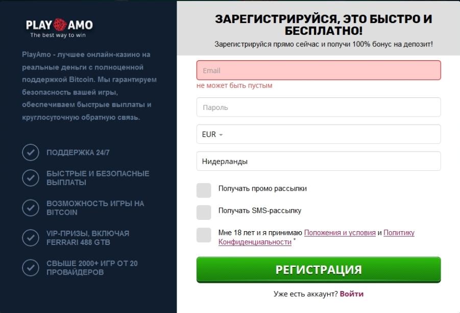 Регистрация в казино PlayAmo- форма (почта, пароль, валюта, страна)