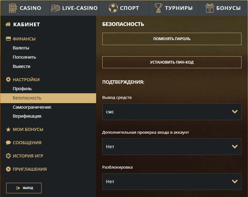 Аккаунт игрока в Риобет - настройки безопасности