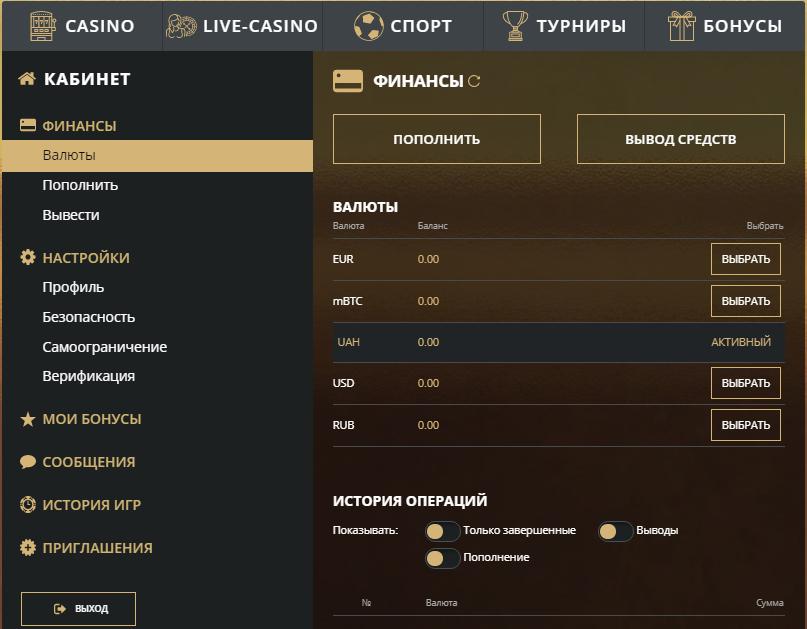 Аккаунт игрока в Риобет - доступные валюты