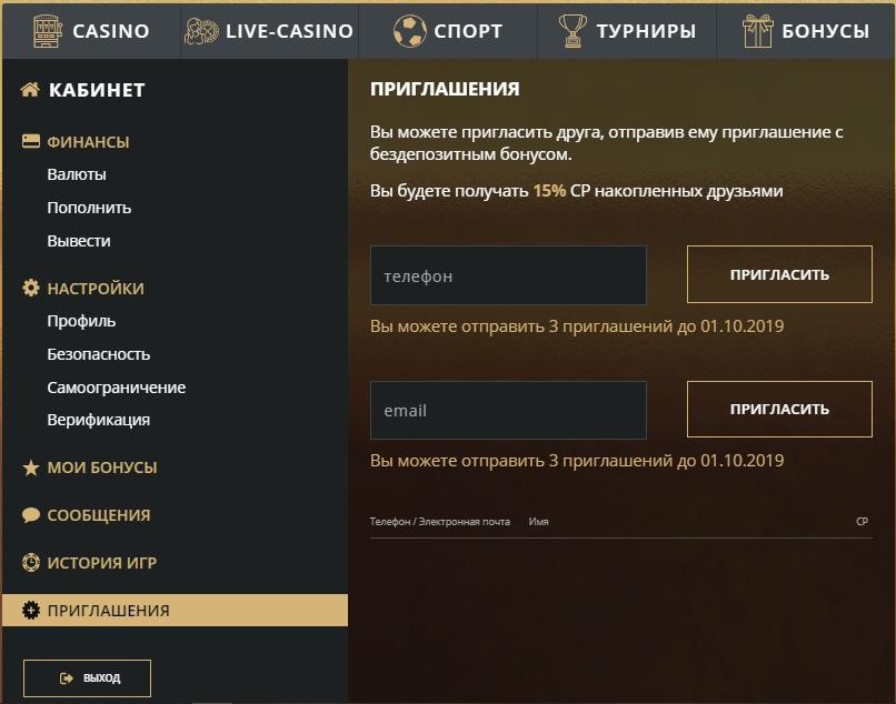 Аккаунт игрока в Риобет - Приглашение друзей в казино