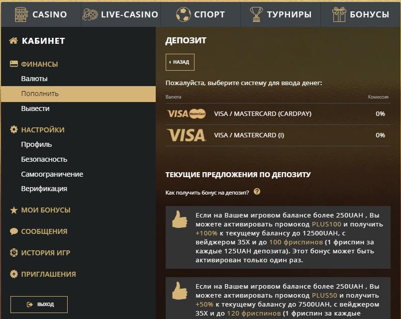 Аккаунт игрока в Риобет - внесение депозита