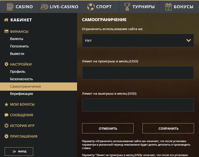 Аккаунт игрока в Риобет - самоограничения