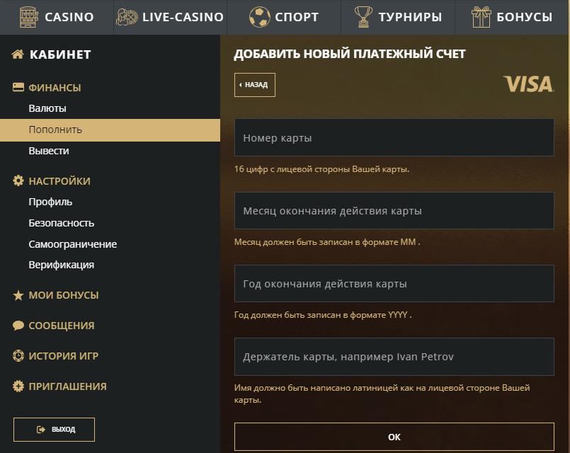 Аккаунт игрока в Риобет - заказ выплаты