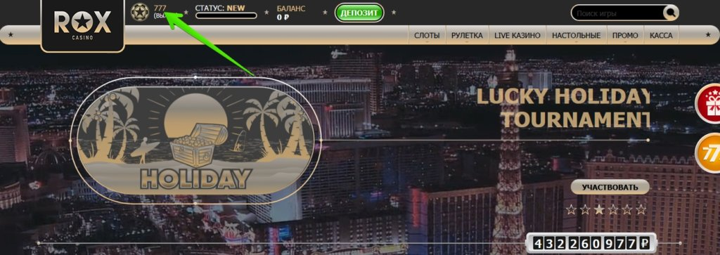 Личный кабинет игрока в Rox Casino - Вход