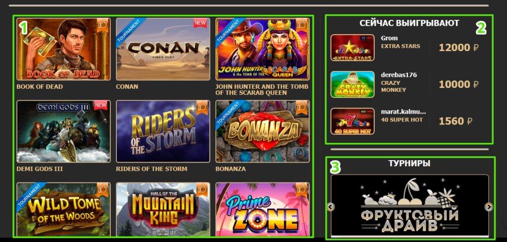 Обзор главной страницы казино Рокс - секции игровых автоматов, турниров и сейчас играют
