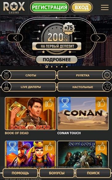 Адаптивная мобильная версия казино Рокс