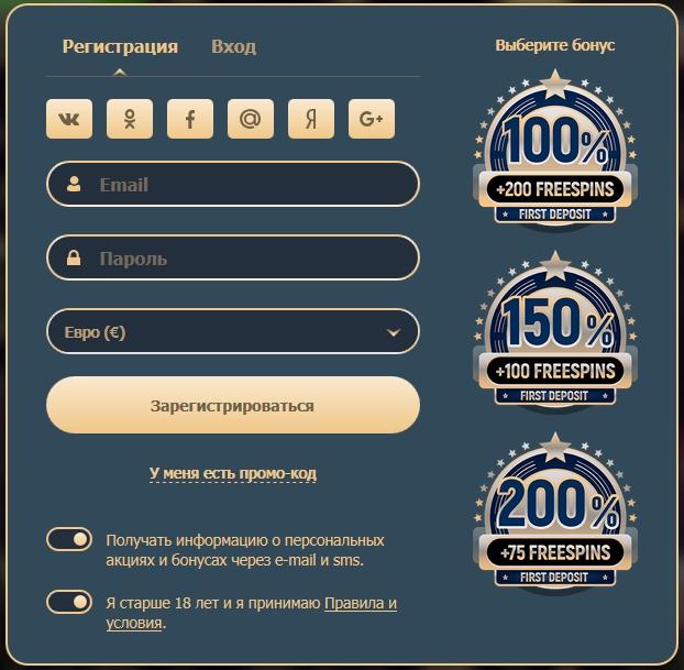 Регистрация в казино Rox - форма (email, валюта, выбор бонуса)