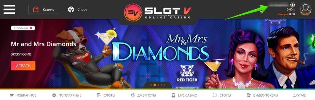 Игровой аккаунт в казино Slot V - Вход