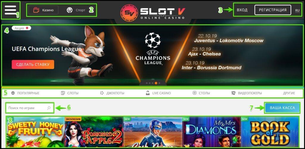 Казино Slot V - интерфейc главной страницы официального сайта