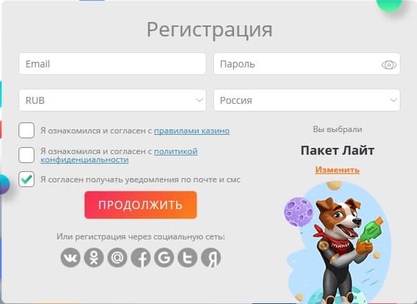 Регистрация в Слот В: Шаг 2 - Форма (почта, пароль, страна, валюта)