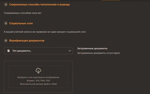 Личный кабинет игрока в казино Sol - Настройки: Верификация документов, сохранение способов оплаты