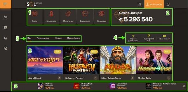 Основные функциональные элементы официального сайта казино Sol - вторая часть