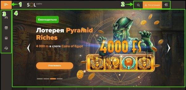 Основные функциональные элементы официального сайта казино Sol - первая часть