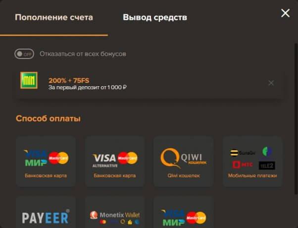 Регистрация в казино Сол: Шаг 5 - Страница внесения депозита