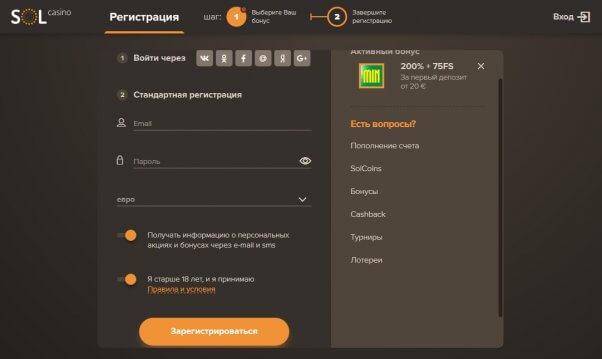 Регистрация в казино Сол: Шаг 2 - Форма (почта, пароль, валюта)