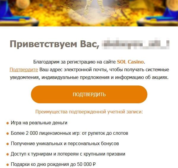 Регистрация в казино Сол: Шаг 6 - Письмо для подтверждения электронного ящика