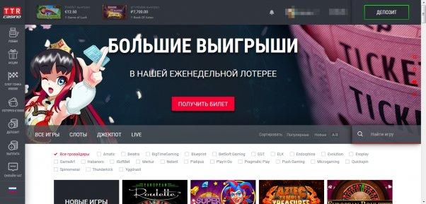 Главная страница казино ТТР после редизайна