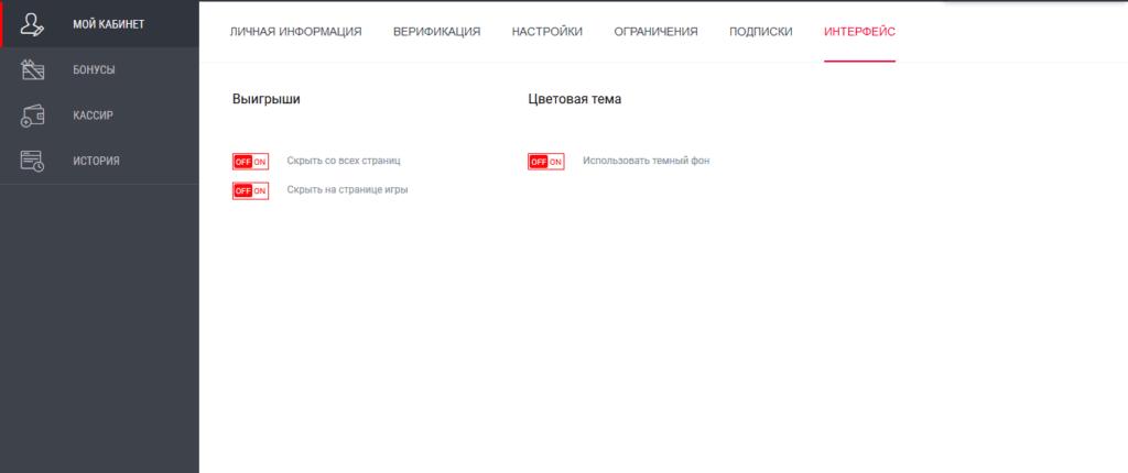 Личный кабинет игрока - Интерфейс