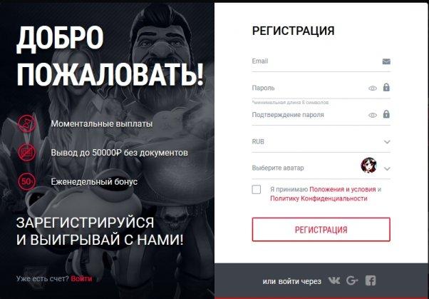 Регистрация в казино TTR Шаг 2 - Форма регистрации