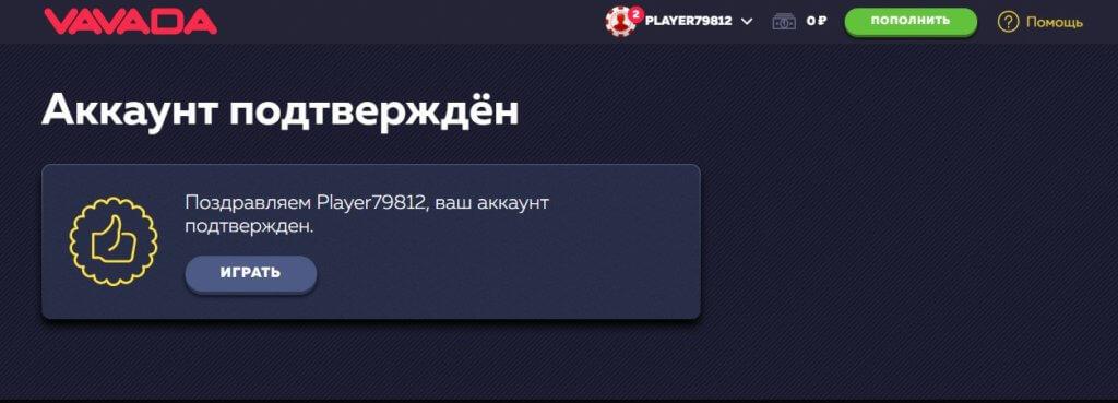 Регистрация в казино Vavada: Шаг 5 - Аккаунт подтвержден