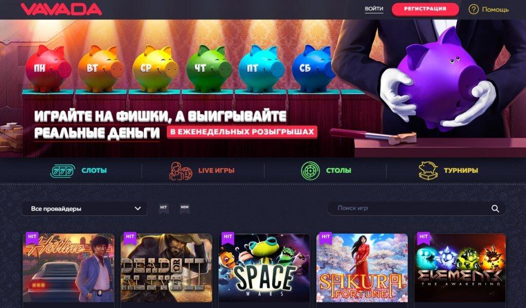 Главная страница официального сайта казино Vavada