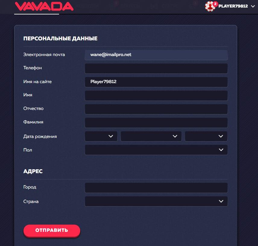 Кабинет игрока в Вавада - Персональные данные