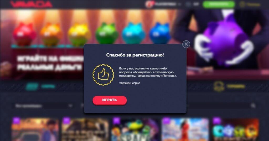 Регистрация в казино Vavada: Шаг 3 - Приветственное окно