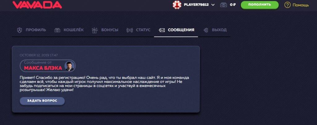 Кабинет игрока в Вавада - Сообщения