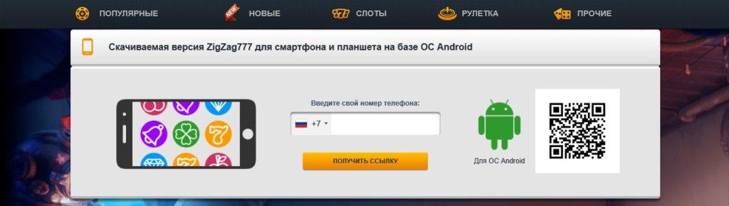 Окно скачивания приложения для Андроид (с помощью номера телефона или QR кода)