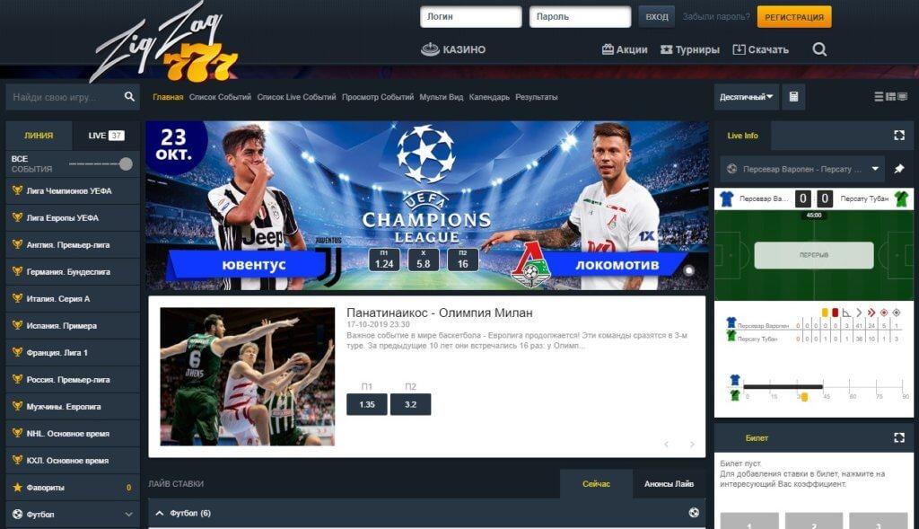 Спортивные ставки в казино ЗигЗаг777