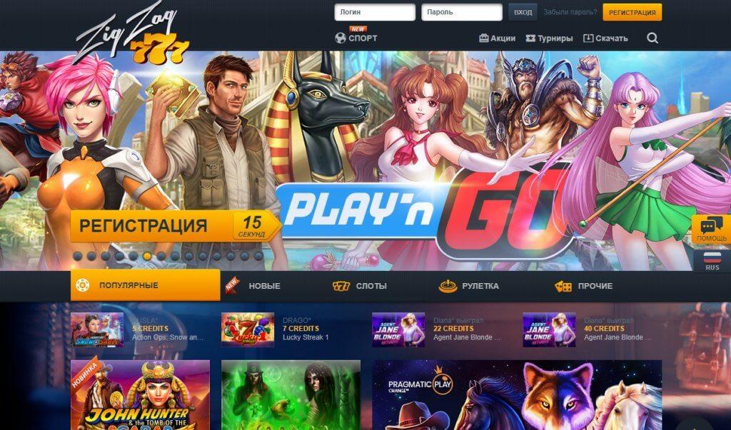 Главная страница официального сайта казино ZigZag 777