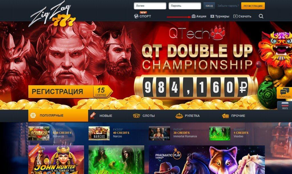 Акции онлайн казино ЗигЗаг777