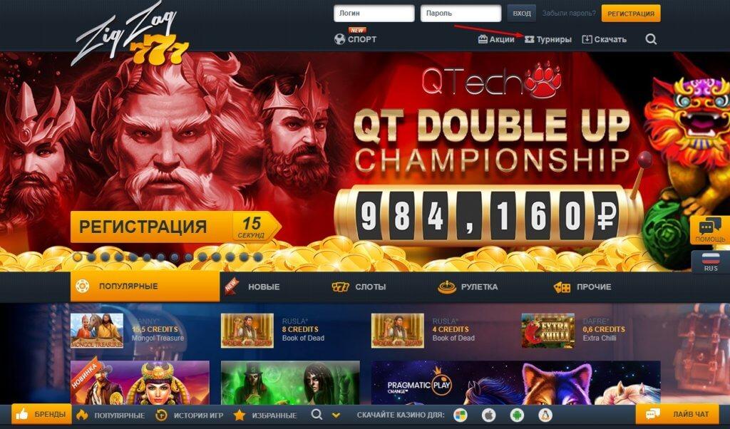 Турниры интернет-казино ZigZag