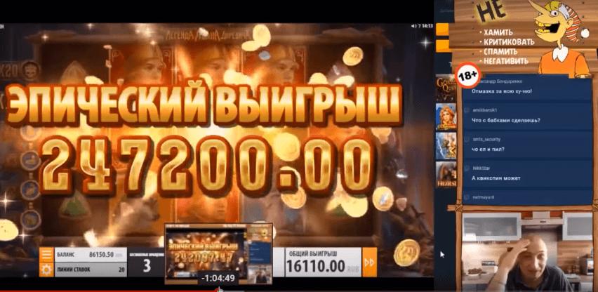 Занос на 272.000 рублей в ЗигЗаге