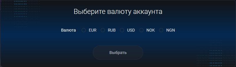 Регистрация в Drft казино: Выбор валюты