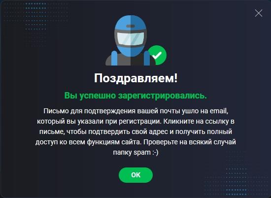 Регистрация в Дрифт казино: Уведомление о электронном письме