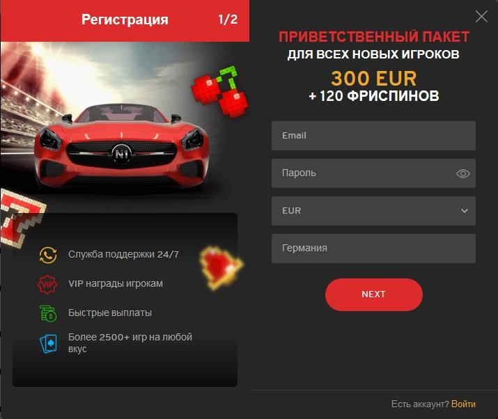 Регистрация в казино Н1: Первая форма для заполнения