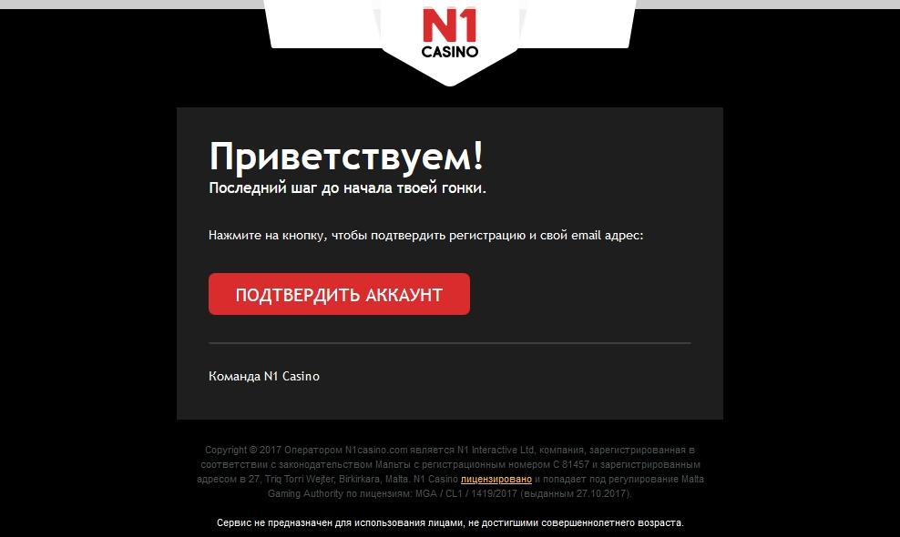 Регистрация в казино N1: Подтверждение аккаунта
