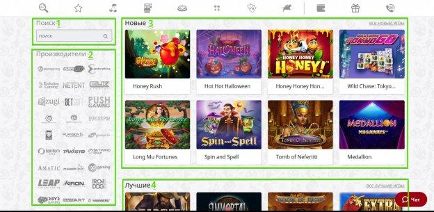 Главная страница казино RedStar: Активные элементы сайта