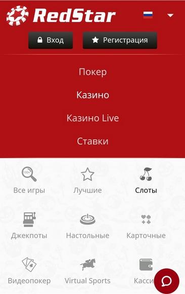 Мобильная версия казино РедСтар