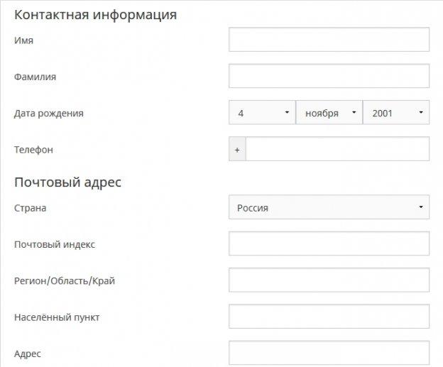 Регистрация в казино RedStar: Форма для заполнения