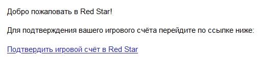 Регистрация в казино RedStar: Письмо для активации аккаунта