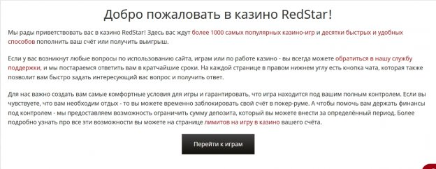 Регистрация в каизно РедСтар: Приветствие